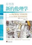 基督教新约伦理学──探寻群体、十架与新造的伦理意境